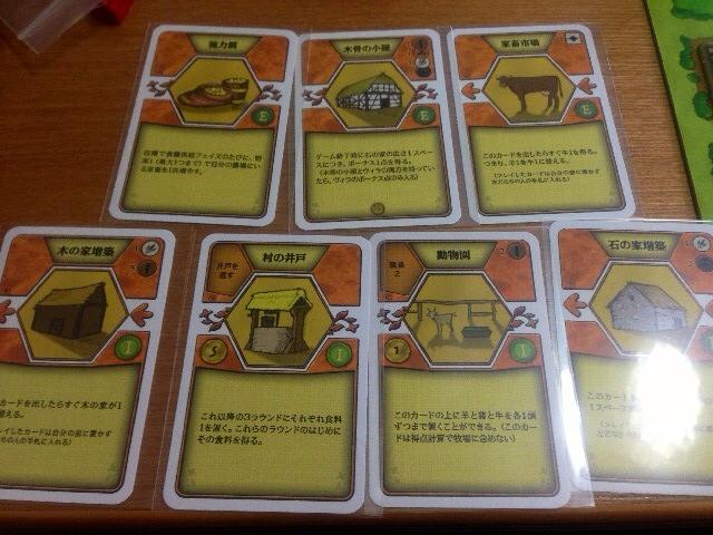 初めに配られた小さな進歩カード