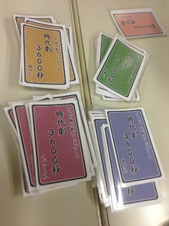 時代劇3600秒カード1