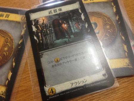 武器庫のカードの写真