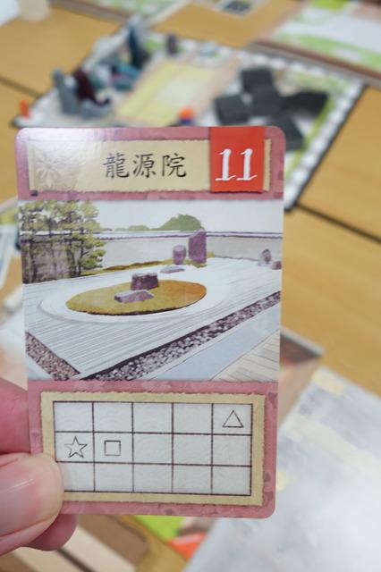 龍源院のカード
