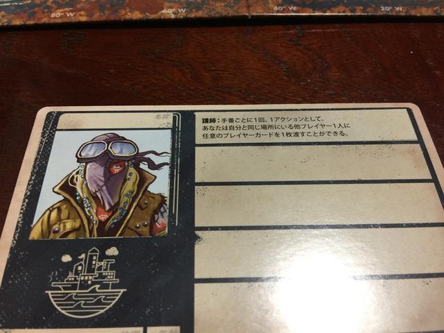パンデミックレガシー シーズン2のキャラクターカード
