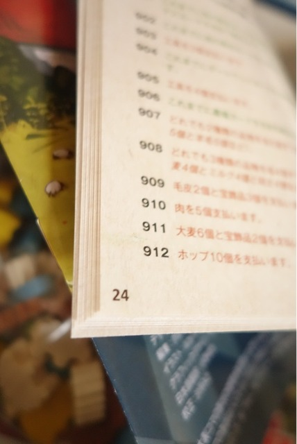 ルールブック最終ページ