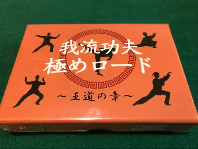カードゲーム『我流功夫極めロード〜王道の章〜』の箱