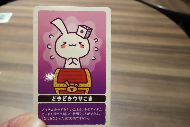 どきどきウサこまのカードを手に持っているところ