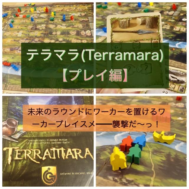 ボードゲーム『テラマラ』プレイ編タイトル画像