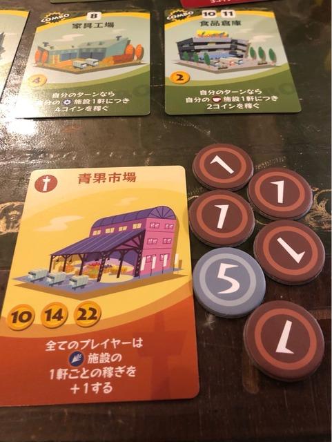 青果市場カード