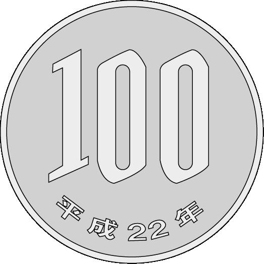 100円のイラスト