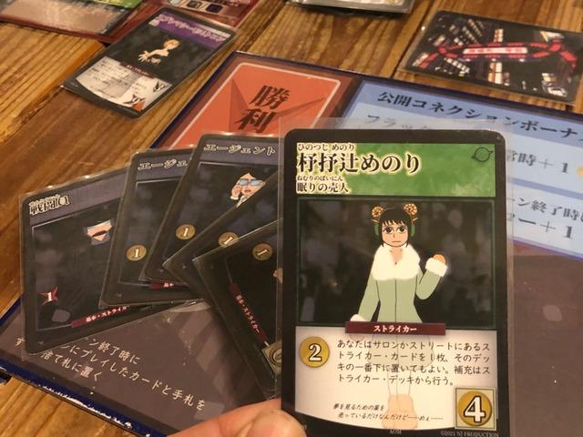 初めてのカード獲得