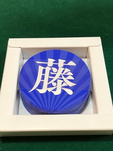 藤の漢字が書かれたカード