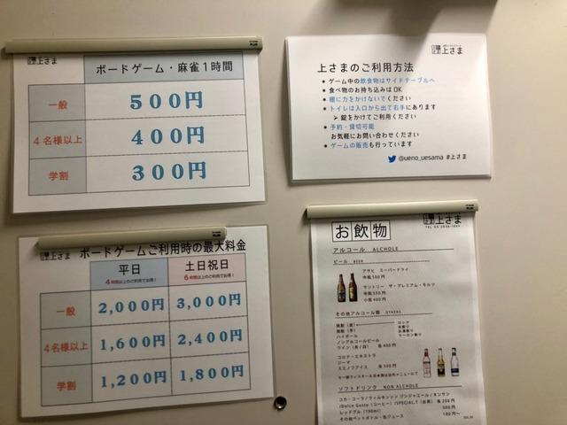 上野上さまの料金表