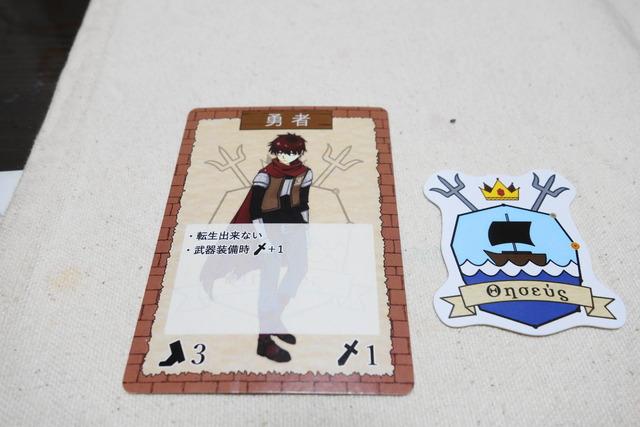 勇者カード