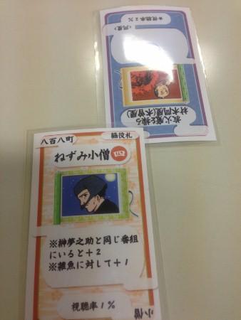 2012-11-03 12-11-Omoge 073 (338x450)