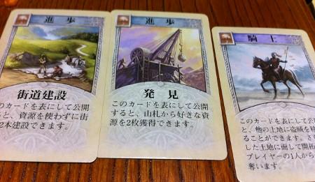 catan sea 009 (450x261)