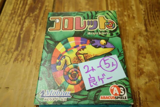 「コロレット日本語版」のパッケージ