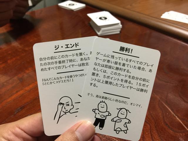 手札にはジ・エンドと勝利!のカード