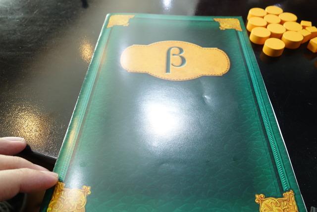 Cryptid_Book_β