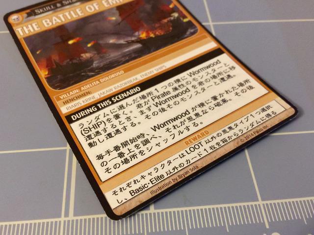 シナリオカードの報酬欄に和訳シールが貼られている写真