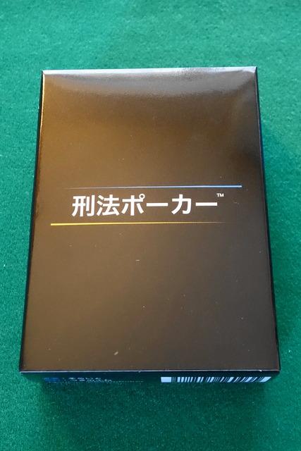 刑法ポーカーのパッケージおもて写真