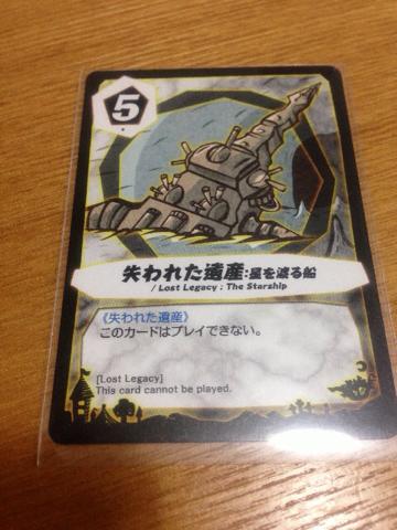 カード:失われた遺産