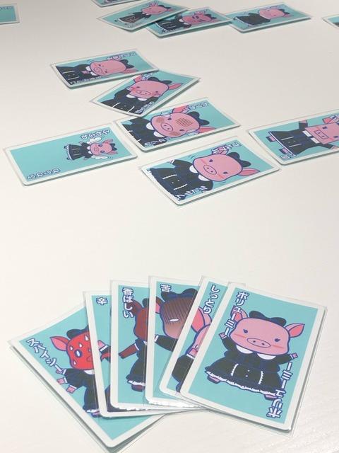 私がプレイしたカード