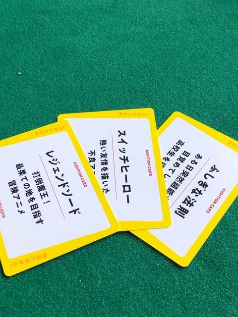 オーディションカード3枚の写真