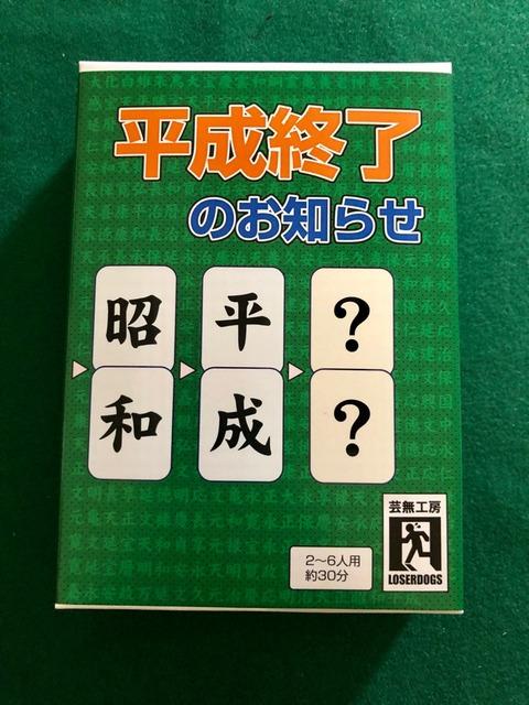 平成終了のお知らせの箱