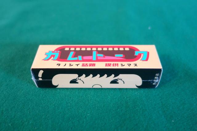 ガムトークのパッケージおもて写真