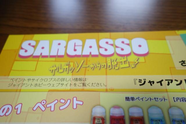 サルガッソーからの脱出と書かれた説明書の写真