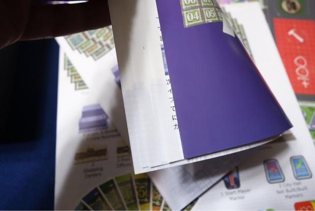 ルールブックのページ数を示している写真