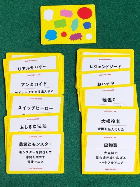 オーディションカードの写真