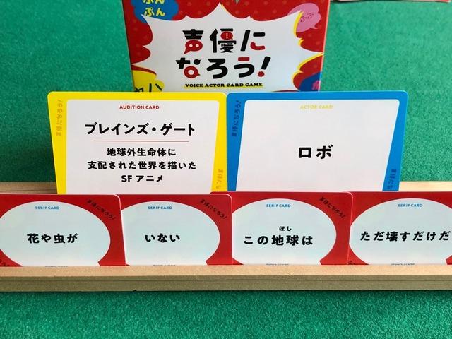 役カード「ロボ」と4枚のセリフカード写真