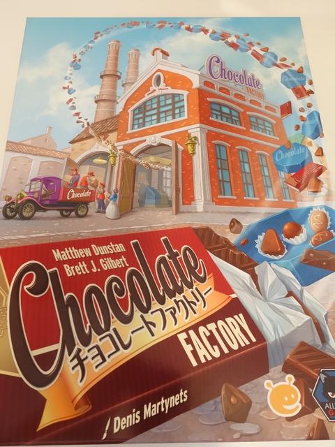 『チョコレートファクトリー』パッケージ写真