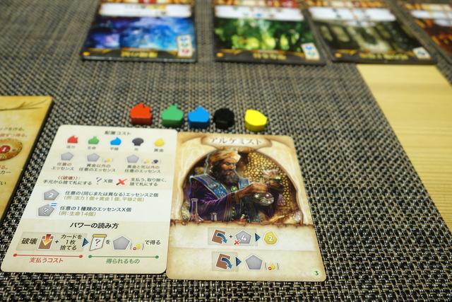 魔法使いカード『アルケミスト』とプレイヤーサマリーカード