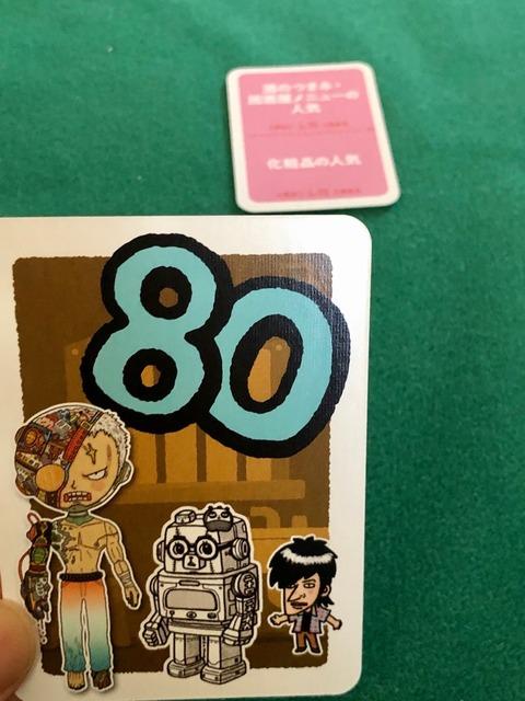 80のカード
