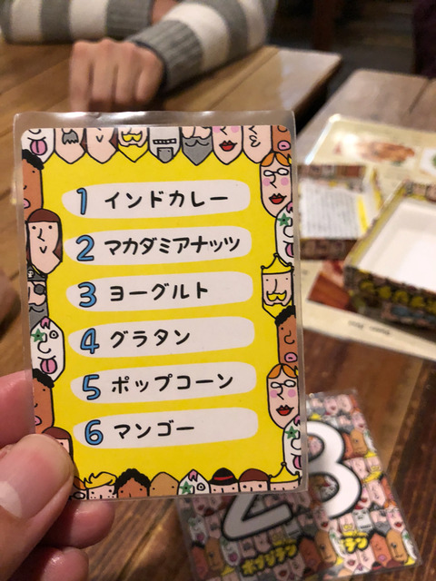 カードにはお題が6種類並んでる