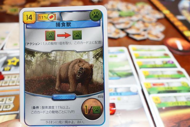 捕食獣のカード