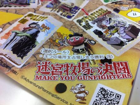 迷宮牧場の決闘のパッケージ写真