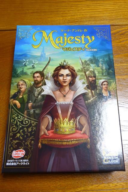 ボードゲーム マジェスティの箱