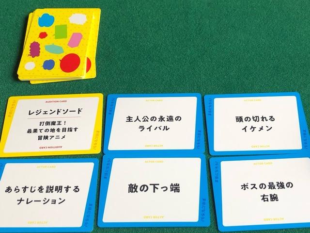役カードなどを並べた写真
