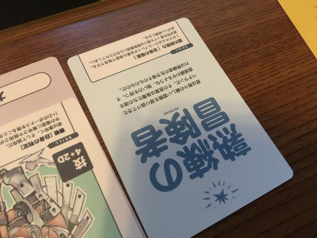熟練の冒険者カード