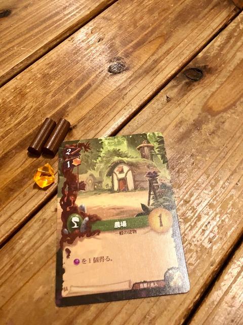 農場カードを場に出したところ