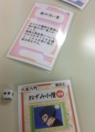 2012-11-03 12-11-Omoge 075 (322x450)