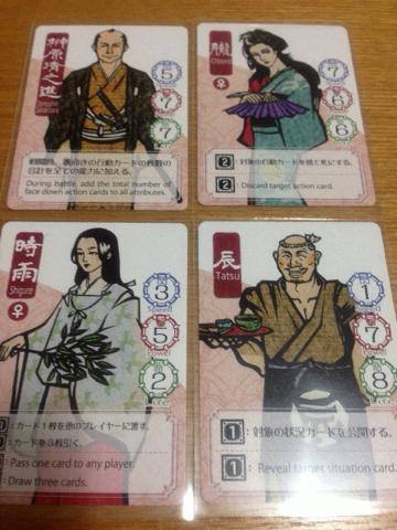 4人の成敗人カード
