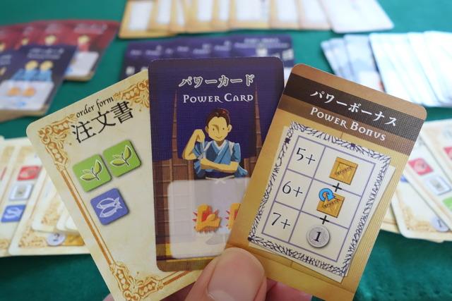 左から注文書、パワーカード、パワーボーナス