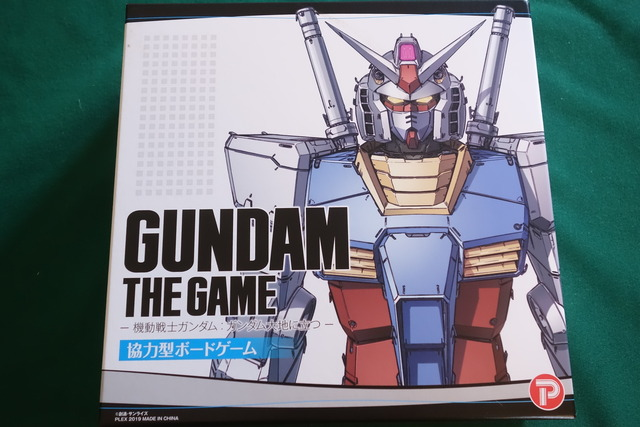 ガンダムのボードゲームの箱