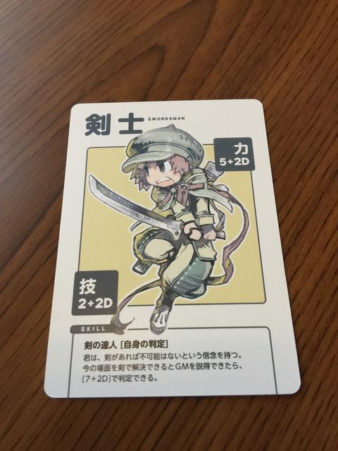 キャラクター:剣士のカード