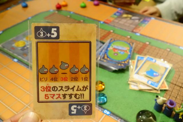 3位が進むカード