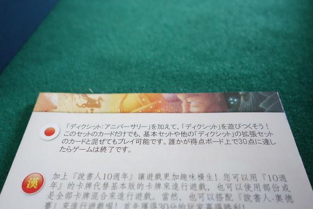 説明書の日本語部分