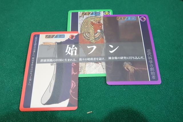 偉人カードを組みあせた結果の写真
