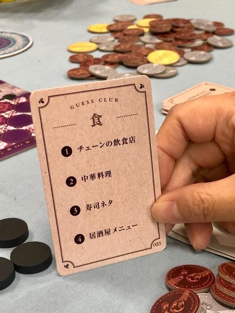 食カテゴリのお題カード写真